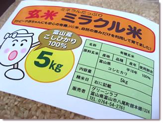 ミラクル米完売(5/9)