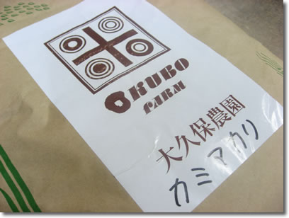 巨大胚芽玄米カミアカリ入荷(10/21)