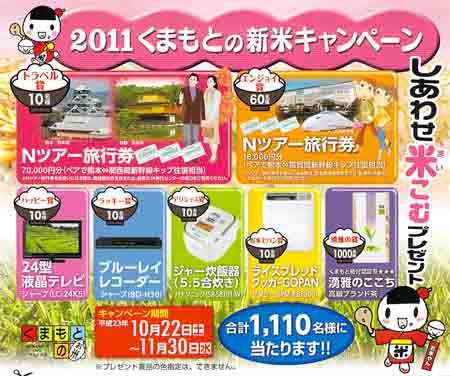 2011くまもとの新米キャンペーン(10/27)