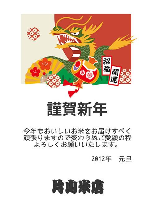 謹賀新年2012