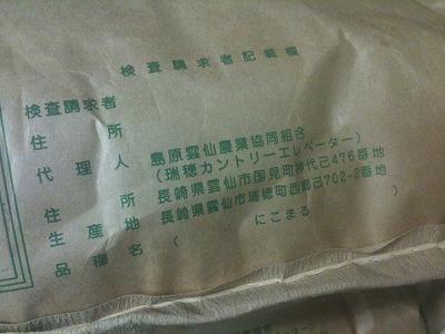 長崎県産にこまる入荷(4/13)