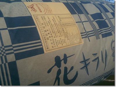 特別栽培米花キラリ入荷!(4/13)