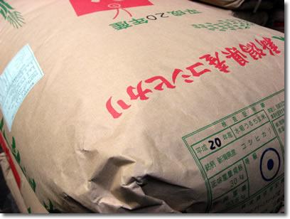 特別栽培米三和コシヒカリ新米入荷(10/2)