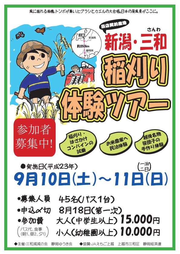 新潟三和稲刈り体験ツアーのご案内(7/6)