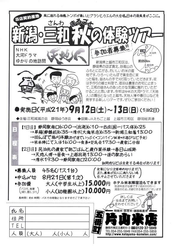 三和まるごと秋の体験ツアーのご案内(6/19)
