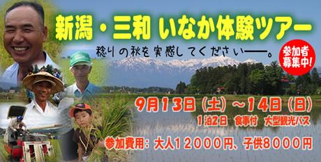 三和いなか体験ツアーのご案内(7/25)
