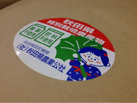 無農薬じゃんご米入荷(12/14)