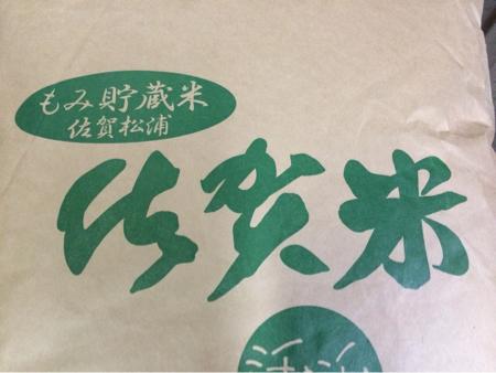 特別栽培米さがびより入荷(2/1)