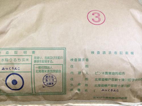 高度クリーン米ふっくりんこ新米入荷(11/29)