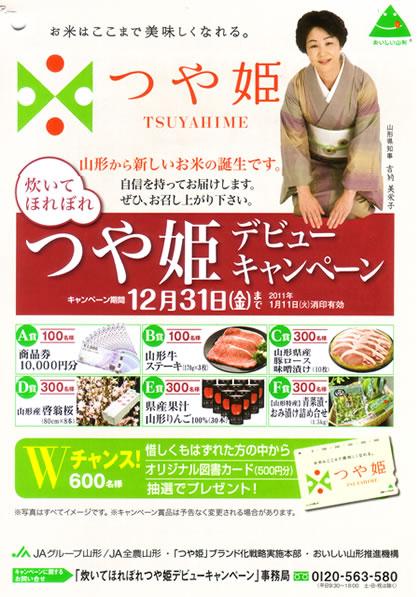 つや姫デビューキャンペーン(11/6)