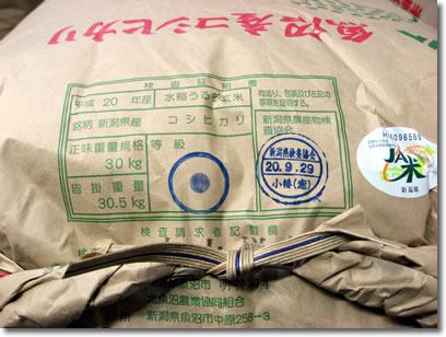 魚沼コシヒカリ新米入荷(10/2)