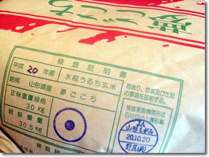 鮭川村夢ごこち入荷(10/23)