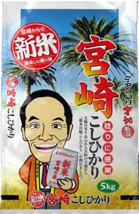 新米・宮崎コシヒカリ予約販売中止(7/31)