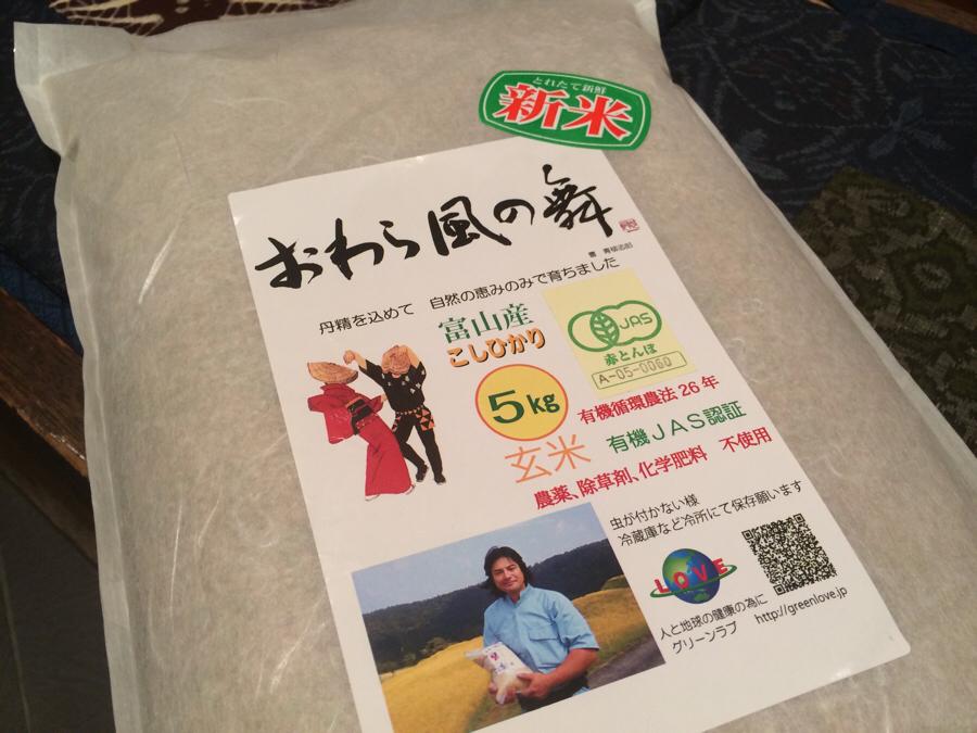 長岡さんのJAS有機米コシヒカリ入荷(9/20)