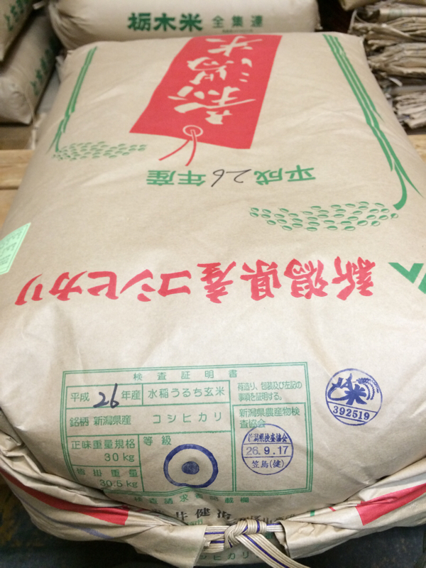 特別栽培米新潟三和コシヒカリ入荷(9/29)