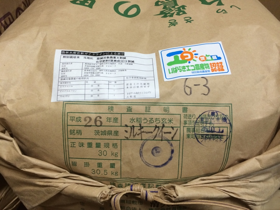 特別栽培米東町ミルキークイーン