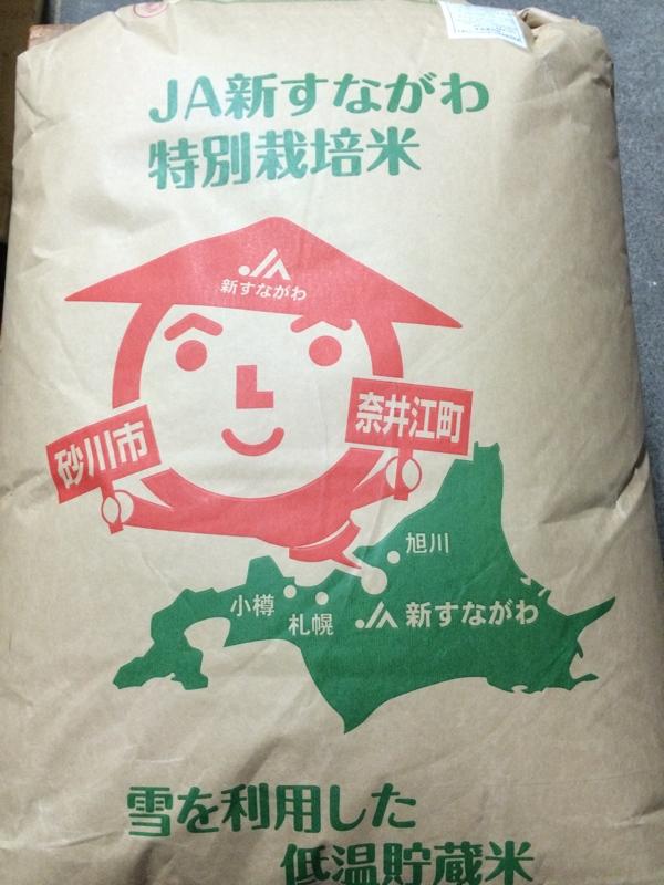 特別栽培米ゆめぴりか
