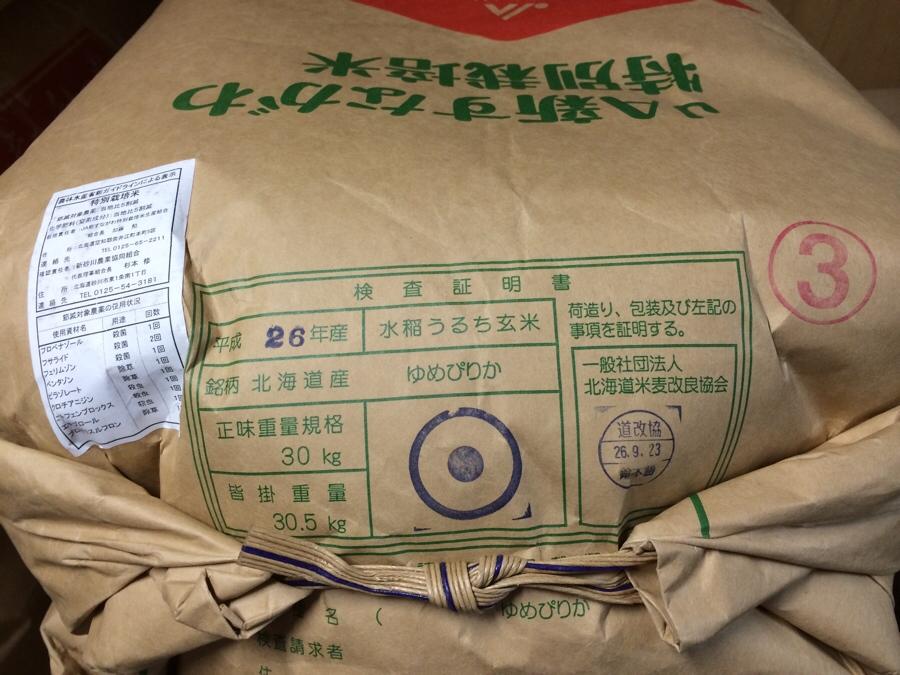 特別栽培米ゆめぴりか新米入荷(10/16)
