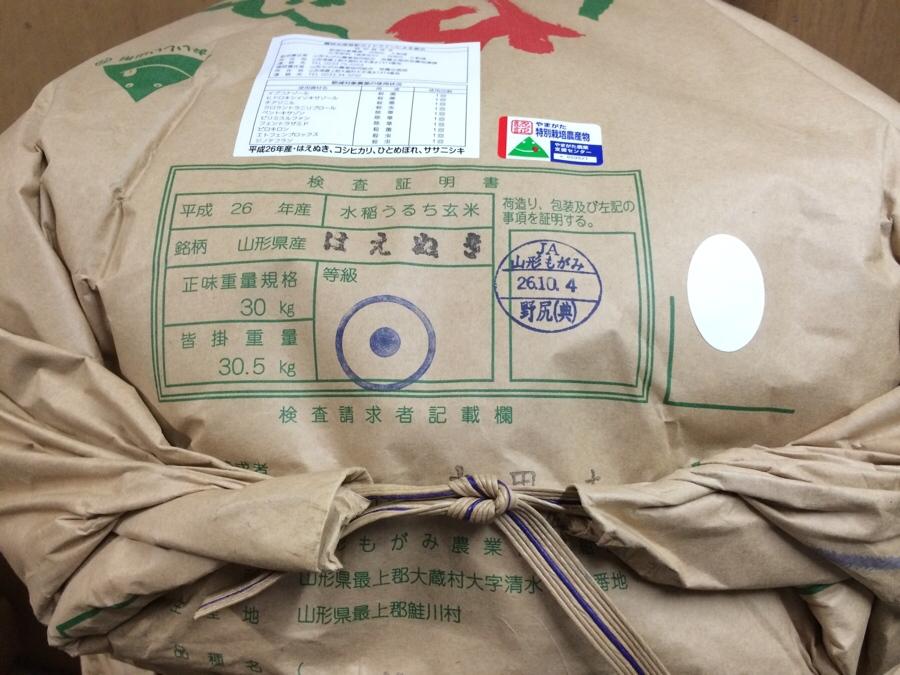 特別栽培米鮭川村はえぬき入荷(10/23)