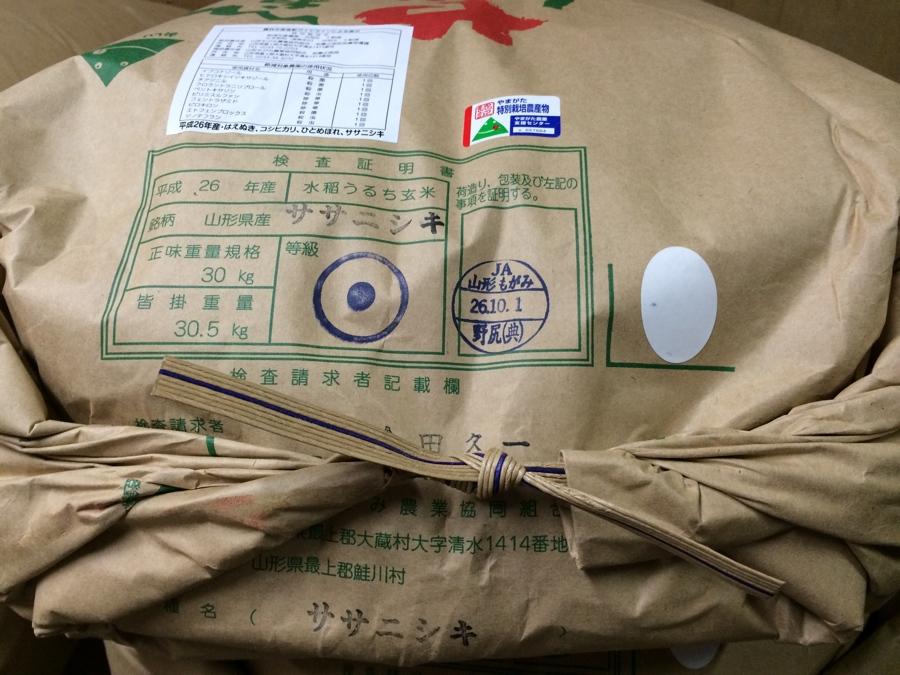 特別栽培米鮭川村ササニシキ