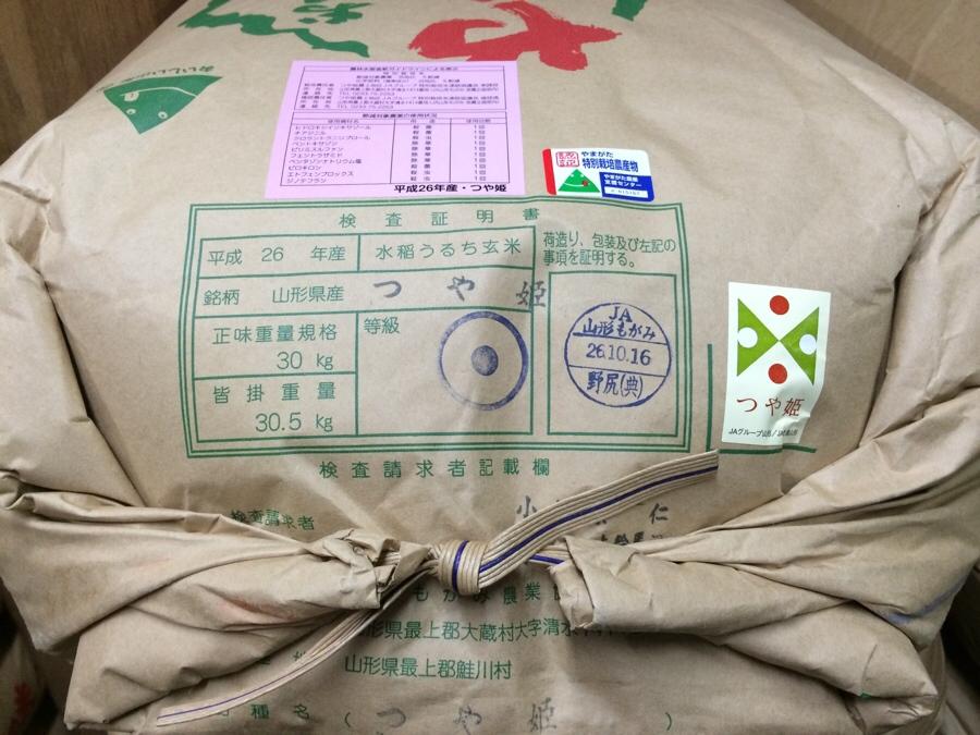 特別栽培米鮭川村つや姫入荷(10/23)