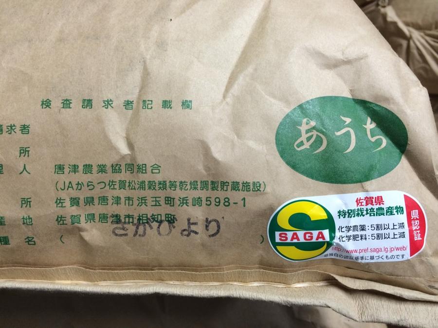 特別栽培米さがびより