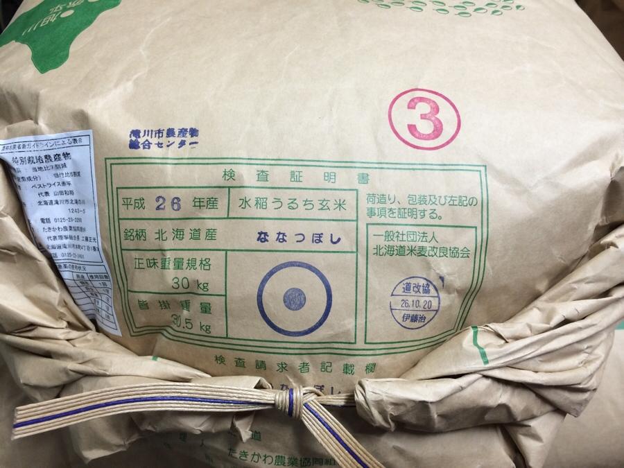 特別栽培米ななつぼし入荷(10/29)