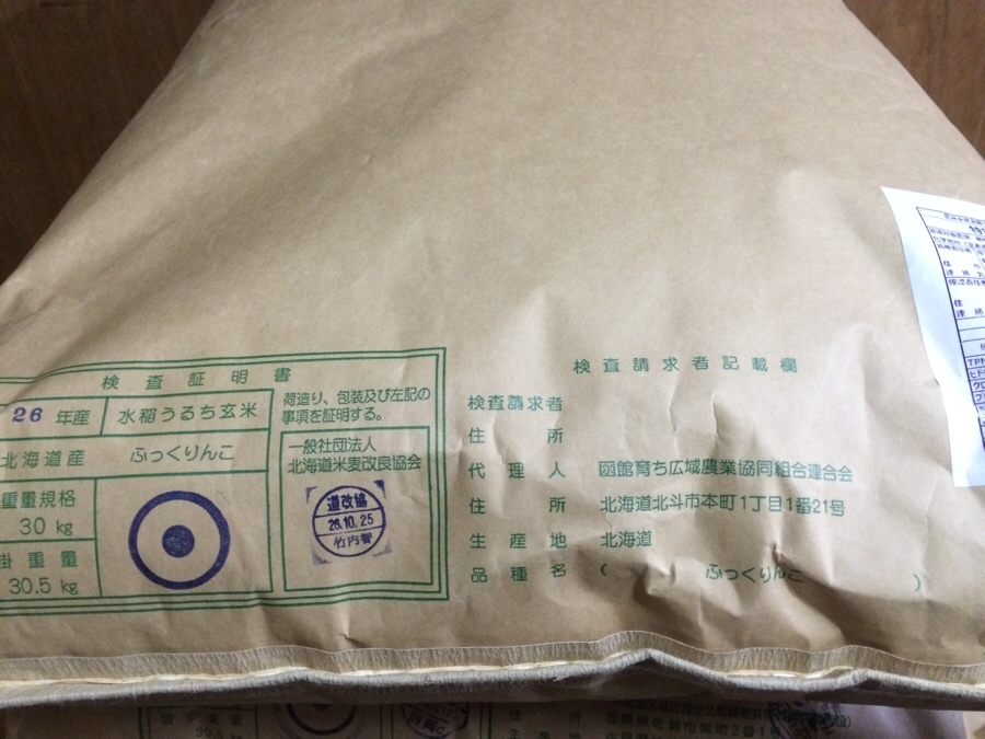 特別栽培米北海道ふっくりんこ入荷(11/22)
