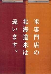 米専門店の北海道米は違います。