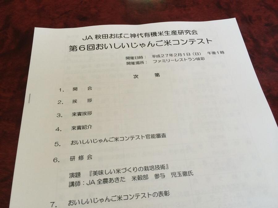 第六回じゃんご米コンテスト(2015.2.1)