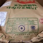 特別栽培米北海道ゆめぴりか入荷(9/29)
