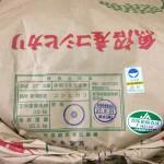 特別栽培米•魚沼産コシヒカリ入荷(10/9)