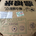 特別栽培米・石見高原ハーブ米きぬむすめ入荷(10/27)