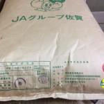 特別栽培米・佐賀県産さがびより入荷(11/11)