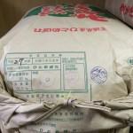 特別栽培米・自然乾燥米・登米市産ひとめぼれ入荷(11/24)