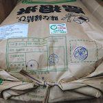 特別栽培米石見高原ハーブ米きぬむすめ入荷(2016/10/15)