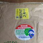 無農薬じゃんご米新米入荷(2016/12/9)