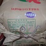 自然乾燥米ひとめぼれ入荷(2018/2/10)