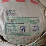 巨大胚芽玄米カミアカリ入荷(2018/9/20)