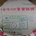 特別栽培米新潟三和コシヒカリ新米入荷(2018/9/30)