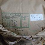 特別栽培米・宮城登米産ササニシキ新米入荷(2018/10/16)